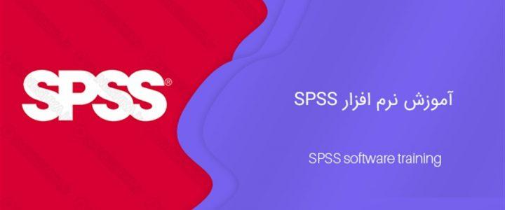 آموزش سریع دستور split در SPSS