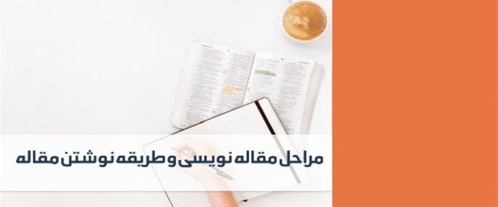 آموزش سریع شروع مقاله نویسی
