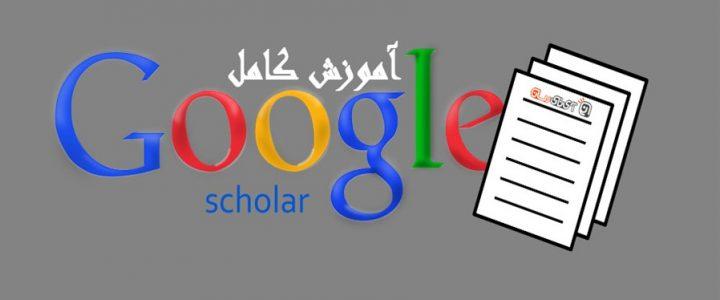 آموزش سریع منبع نویسی با استفاده از گوگل اسکولار Google Scholar