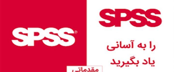 آموزش سریع تعریف متغیرها و وارد کردن داده ها در نرم افزار SPSS