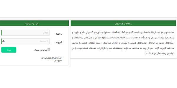 دانلود فایل راهنمای استفاده از سایت همانندجو